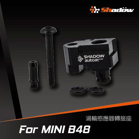 MINI B48 專用渦輪感應器轉接座。