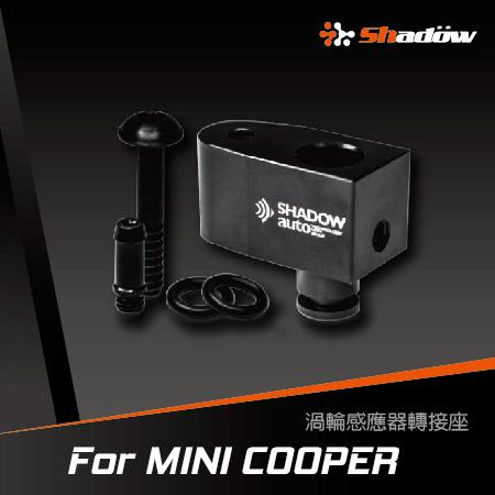 MINI COOPER專用渦輪感應器轉接座。