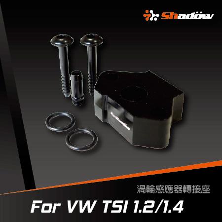 VlkswagenTSI1.2/14 專用渦輪感應器轉接座。