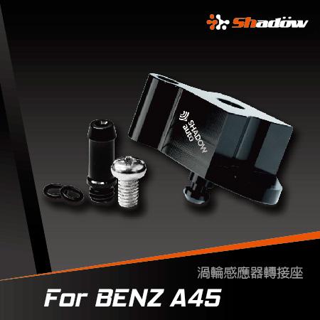BENZ A45 專用渦輪感應器轉接座。