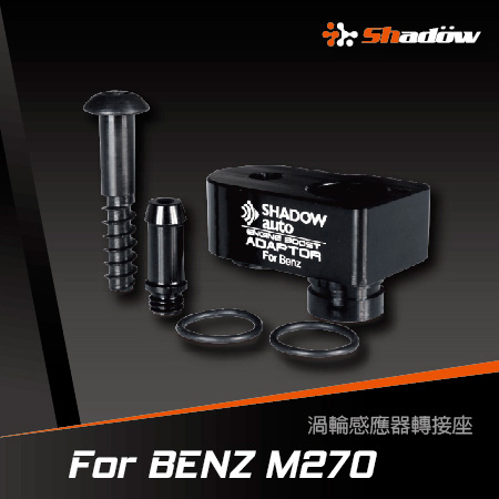 BENZ M270 專用渦輪感應器轉接座。