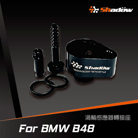 BMW B48 專用渦輪感應器轉接座。