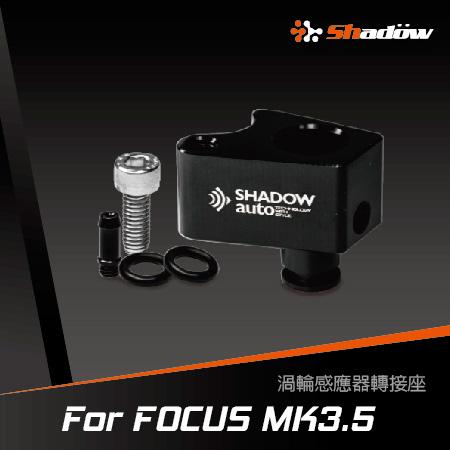 FOCUS MK3.5 專用渦輪感應器轉接座。