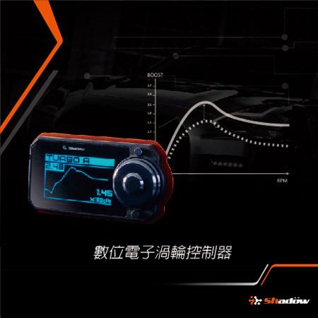 使用數位電子渦輪控制器可以與原廠曲線圖產生明顯增壓曲線。