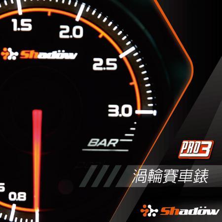 渦輪增壓電子賽車錶 - 渦輪增壓電子賽車錶測量範圍由公制 - 1.0bar~3.0bar/英制 - 30PSI~40PSI。