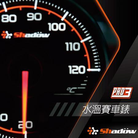 水箱溫度電子賽車錶 - 水箱溫度電子賽車錶測量範圍由公制20℃~120℃;英制70℉~250℉。