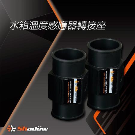 水箱溫度感應器轉接座 - 水箱溫度感應器轉接座可支援各管徑的水箱水管。