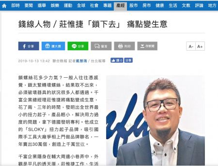 Jeff Chuang, CEO von Chienfu Sloky, in den Union Evening News - Jeff Chuang, CEO von Chienfu Sloky, in den Union Evening News