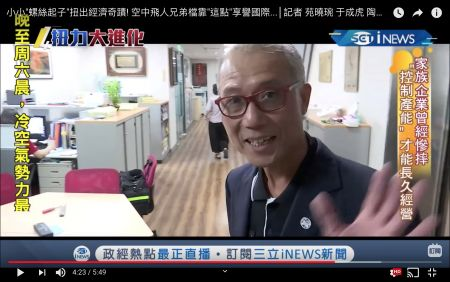 Sloky on TV news by SET - Story of Sloky by Chienfu and SET iNews
