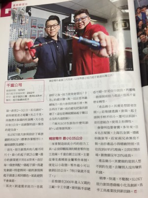 "Sloky in der berühmten taiwanesischen Zeitschrift ""遠見"" - Sloky in der Zeitschrift 遠見"