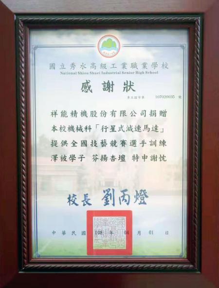 Certificado de reconocimiento del Departamento de Ingeniería Eléctrica de la Escuela SSIVS.
