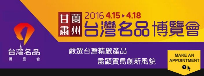 2016 Taiwan Trade Fair Gansu sa China