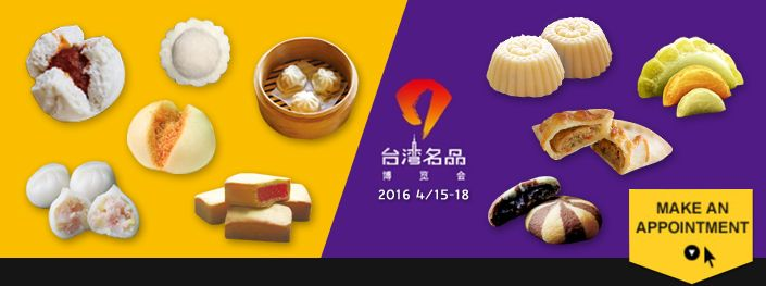 2016 Taiwan Trade Fair Gansu i Kina