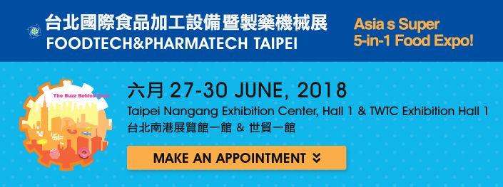 2018台北南港国际食品加工设备暨制药机械展