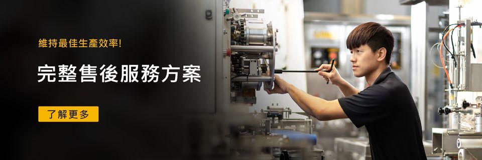 安口團隊將以最完善的服務,提供每一位客戶和您的機械設備無微不至的售後服務。