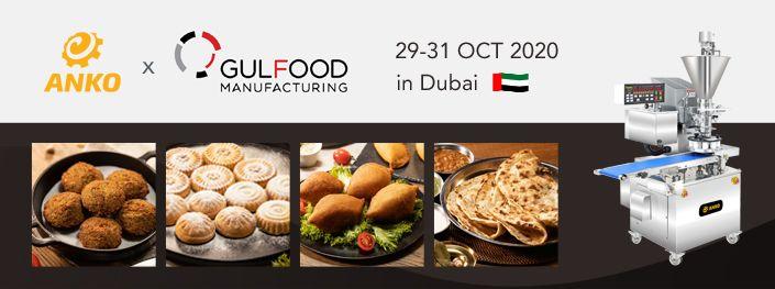 2020 GULFOOD в Объединенных Арабских Эмиратах