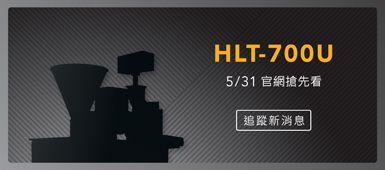 立即取得安口食品機械全新機種HLT-700U的詳情