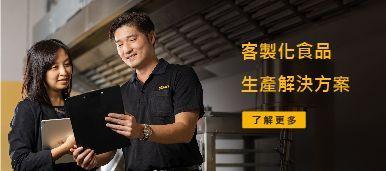 安口领先业界,提供「一站式采购及整合规划服务」