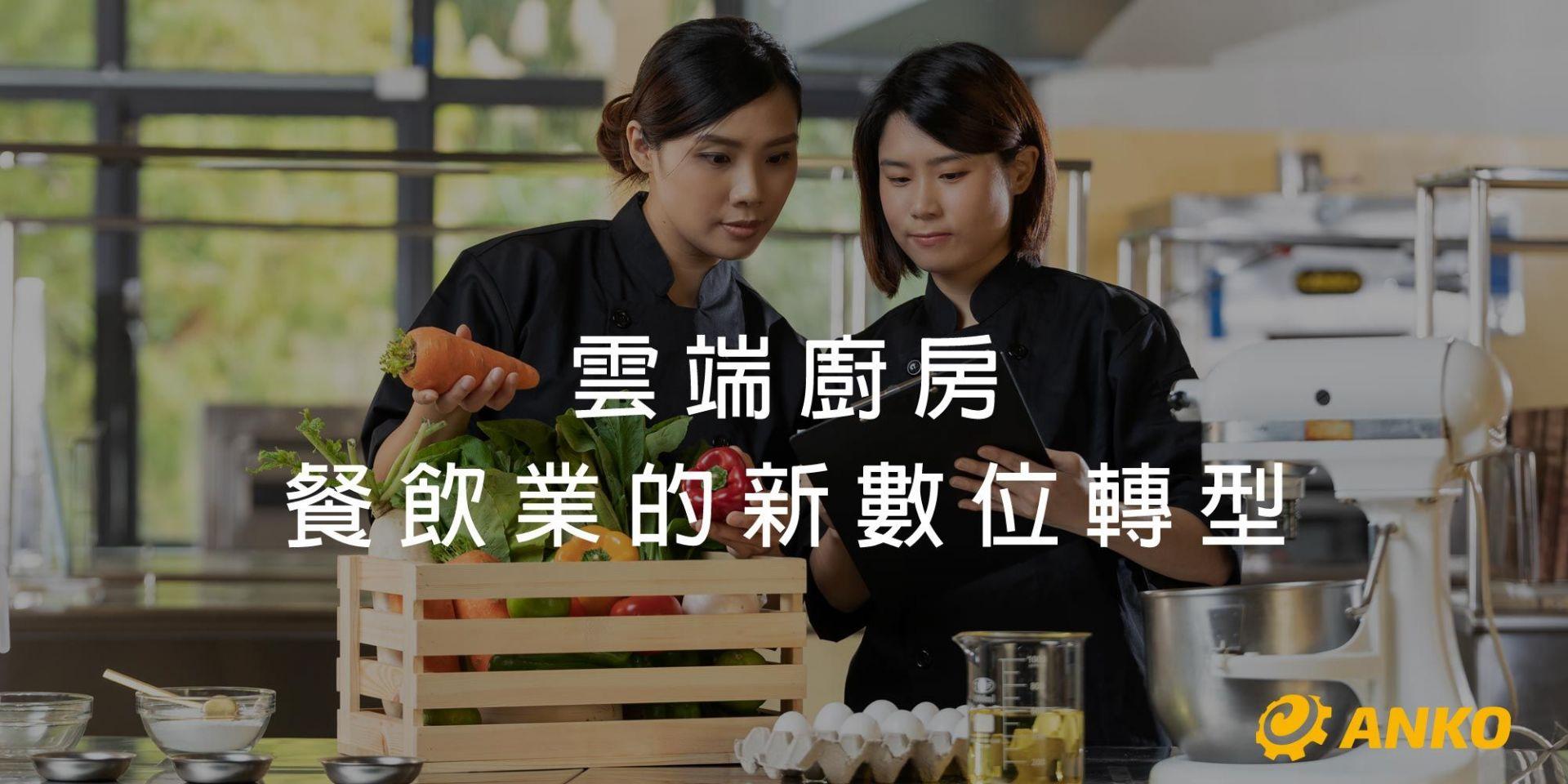 【食品产业趋势】餐饮革命,云端厨房的全球兴起