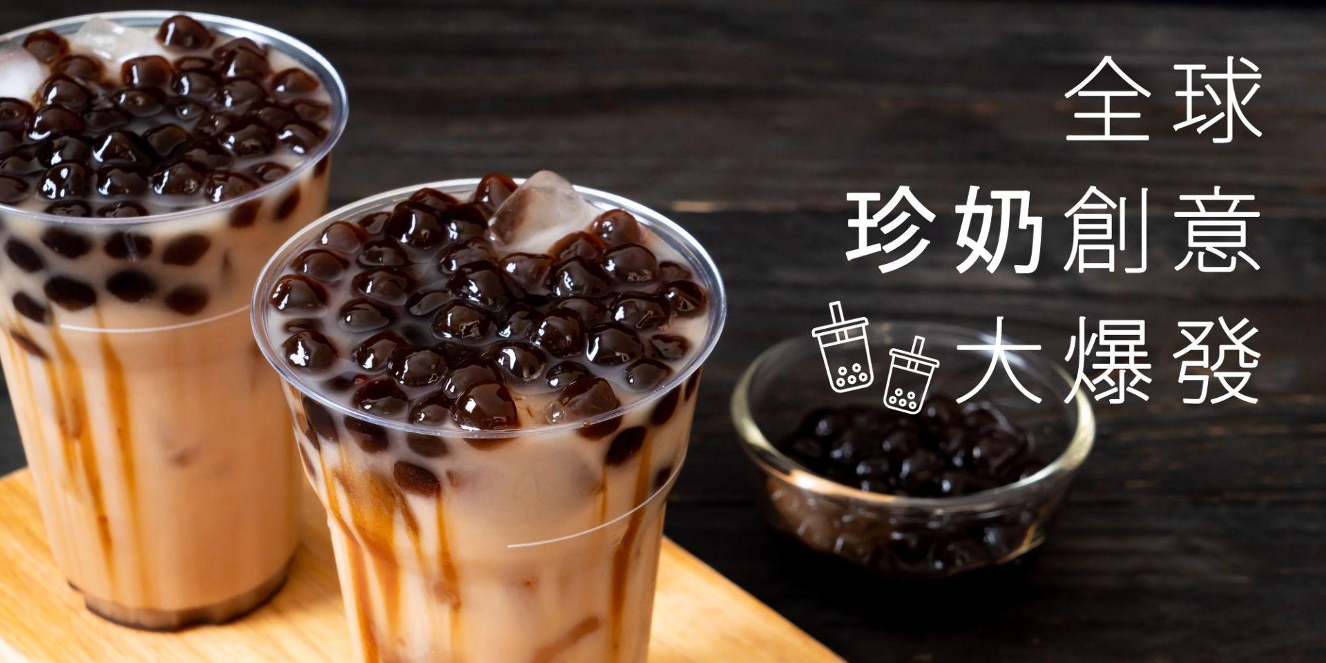 【食品产业趋势】抢占夏日消暑商机-粉圆