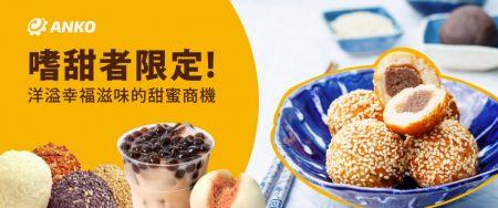 一圆家乡味的亚洲甜点巡礼