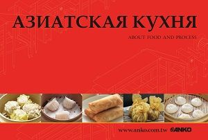 ANKO Kinesisk matkatalog (ryska) - ANKO Kinesisk mat (ryska)