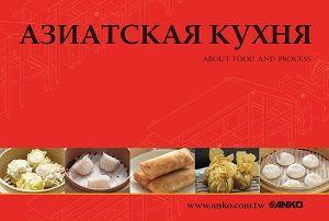 ANKO Čínský katalog potravin (rusky)