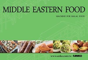 ANKO Κατάλογος τροφίμων της Μέσης Ανατολής