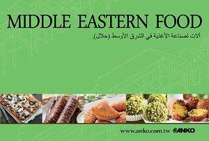 ANKO Catálogo de alimentos del Medio Oriente (árabe) - ANKO Comida del Medio Oriente (árabe)