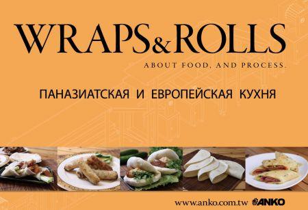 ANKO แค็ตตาล็อก Wraps and Rolls (รัสเซีย) - ANKO แรปแอนด์โรล (รัสเซีย)