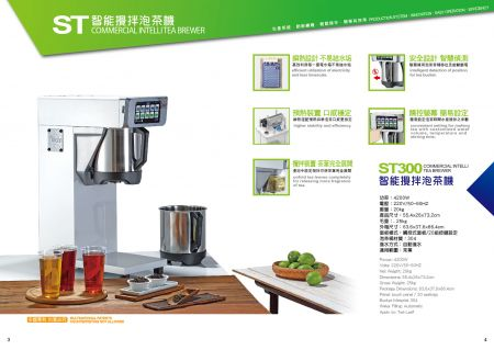 ST Commercial Intelli Tea Brewer