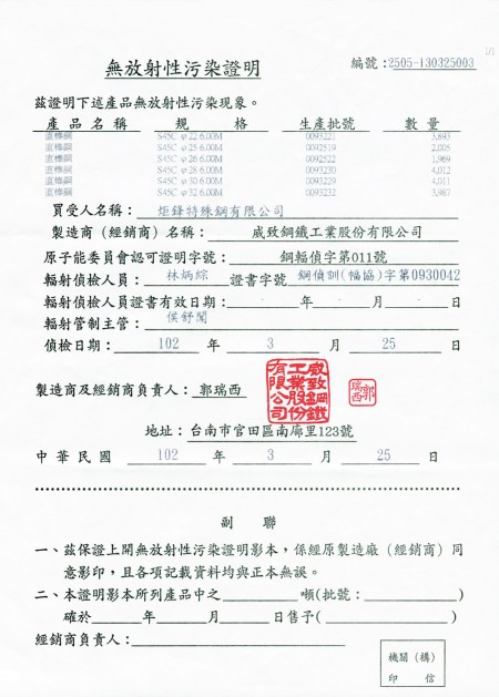 Certificate of not-radiative contamination 2
