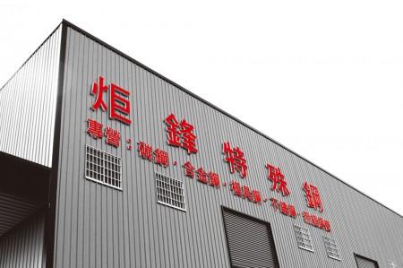 Jufeng第二工場