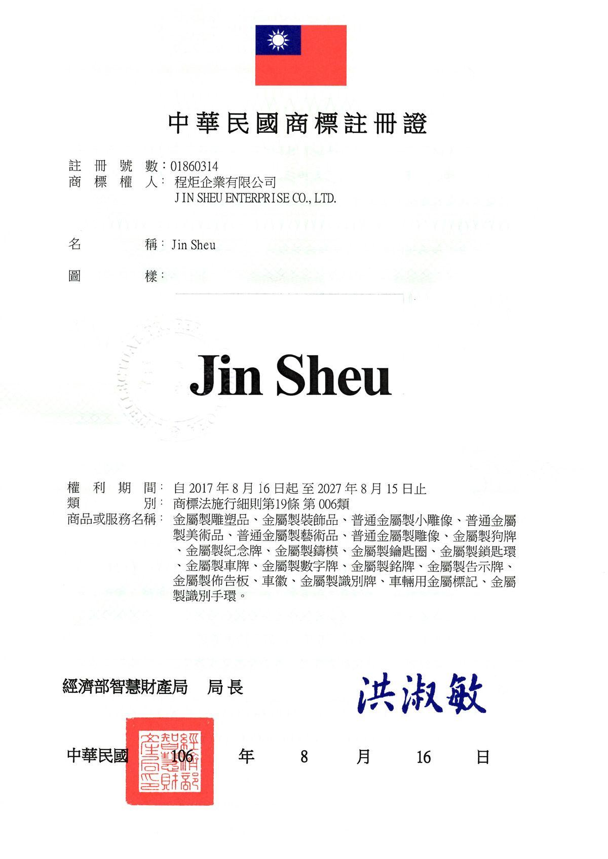 Jinsheu Warenzeichen