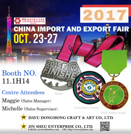 2017 Canton Fair (China Import and Export Fair) - China Import and Export Fair