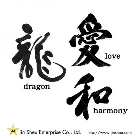 Chinese Character Tattoo Sticker - Chinese Character Tattoo Sticker