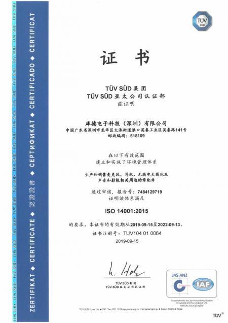 大陸工廠ISO-14001中文證書
