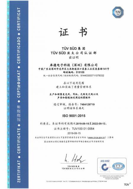 大陸工廠ISO-9001中文證書