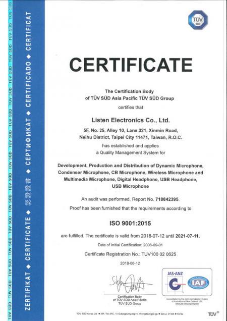 台灣工廠ISO 9001證書