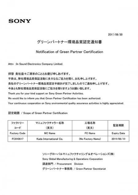 工廠獲得SONY綠色夥伴認證