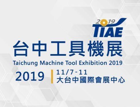 2019_TIAE台中工具机展