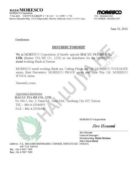 海陆家赫经正式授权,为日本莫莱斯科MORESCO台湾切削油油品总代理