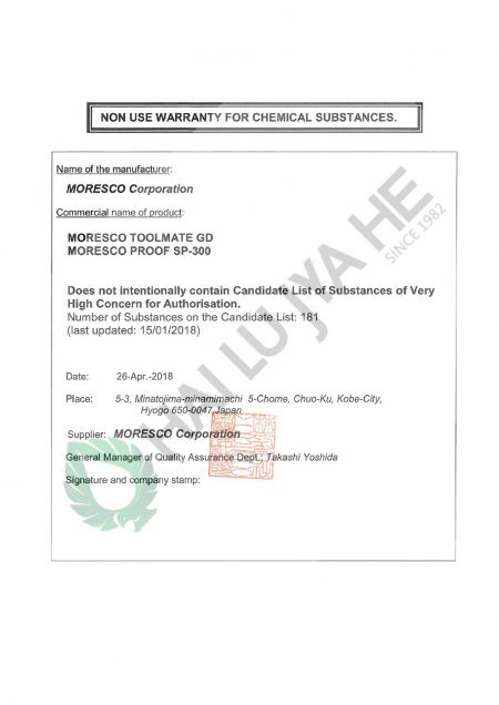 海陆家赫提供油品的Reach欧盟认证(MORESCO GD)