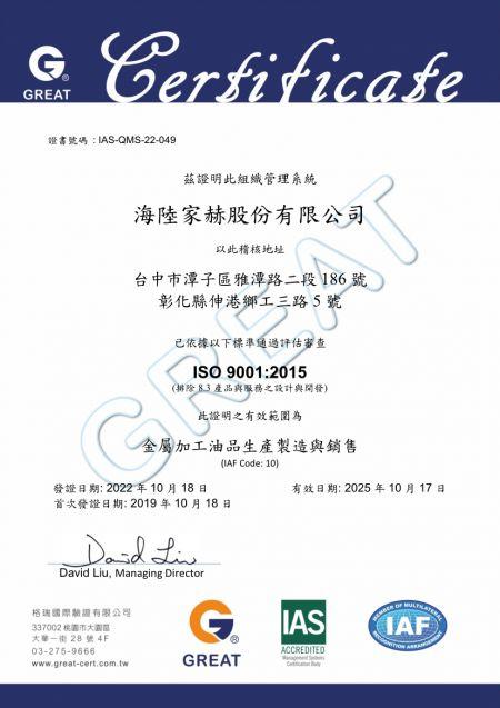 海陸家赫正式取得ISO 9001:2015品質管理系統證書(中文版)