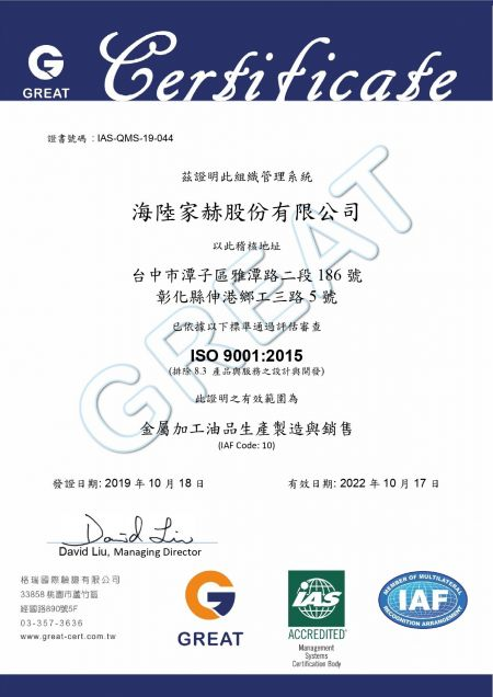 Hai Lu Jya He Co., Ltd certified quality management system of  ISO 9001:2015