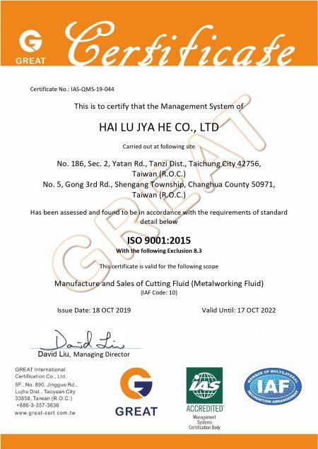 海陸家赫正式取得ISO 9001:2015品質管理系統證書(英文版)