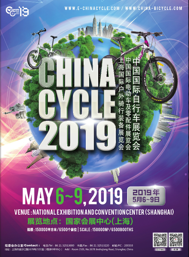 2019 China International Bicycle Fair