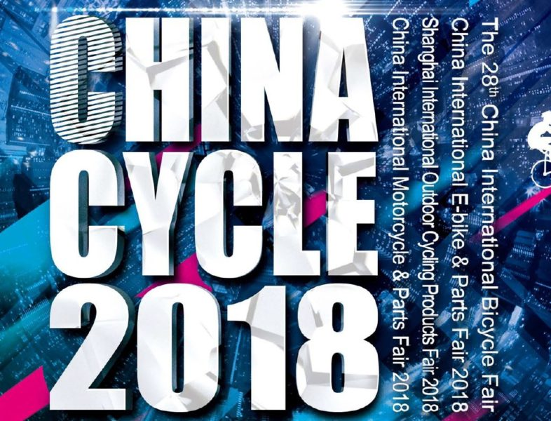 2018中國(上海)國際自行車展