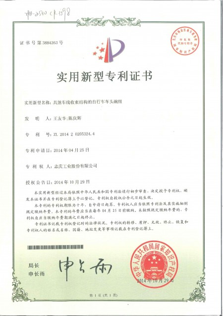 China Patent No. 3884263