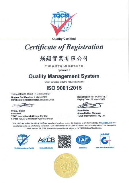 熯錩ISO 9001:2015中文版